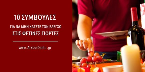 Συμβουλές για να κρατήσετε την δίαιτα στις γιορτές