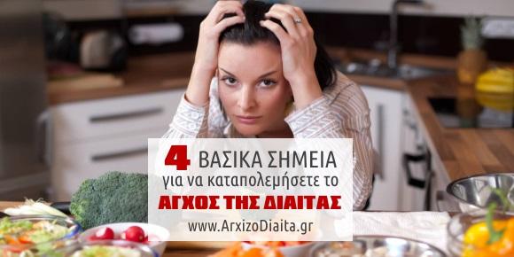 Άγχος Της Δίαιτας