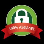 100% ασφαλές
