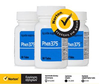Αγορά Phen375 με εγγύηση Norton