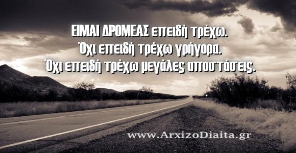 ΕΙΜΑΙ ΔΡΟΜΕΑΣ επειδή τρέχω. Όχι επειδή τρέχω γρήγορα. Όχι επειδή τρέχω μεγάλες αποστάσεις.