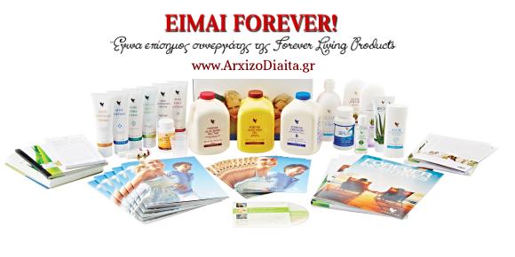 Έγινα επίσημος συνεργάτης της Forever Living Products