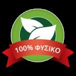 100% Φυσικό