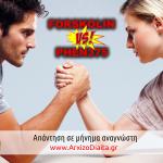 Μήνυμα Αναγνώστη: Forskolin Active Vs. Phen375