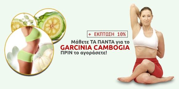 Garcinia Cambogia Έκπτωση 10%