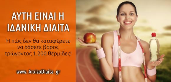 Η καλύτερη δίαιτα δεν στηρίζεται σε 1200 θερμίδες