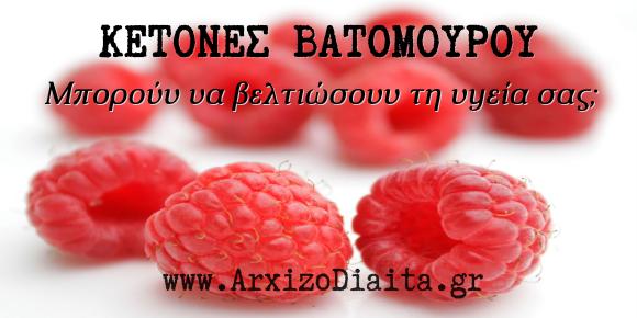 Raspberry Ketones - Μπορούν να βελτιώσουν την υγεία;
