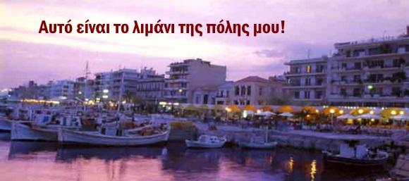 Αυτό είναι το λιμάνι της πόλης μου
