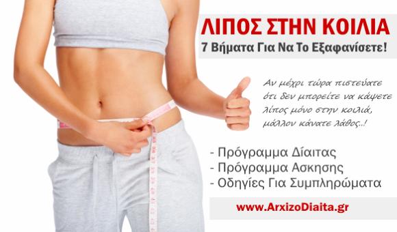Δίαιτα για κοιλιά. Μάθετε πώς θα αποκτήσετε επίπεδη κοιλιά.