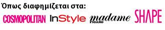 Οπως διαφημίζεται στα: Cosmopolitan, InStyle, Madame Figaro, Shape
