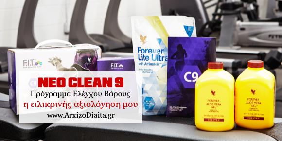 Clean 9 - ειλικρινής αξιολόγηση