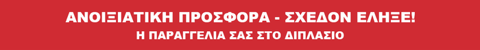 ΑΝΟΙΞΙΑΤΙΚΗ ΠΡΟΣΦΟΡΑ - ΣΧΕΔΟΝ ΕΛΗΞΕ!