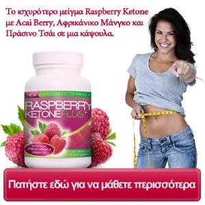 Το ισχυρότερο μείγμα Raspberry Ketone με Acai Berry, αφρικανικό μάνγκο και πράσινο τσάι.