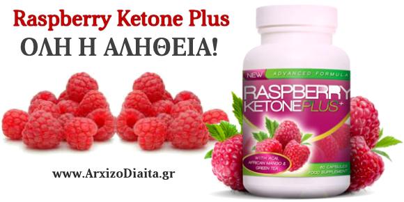 Raspberry Ketone Plus - ΟΛΗ Η ΑΛΗΘΕΙΑ!