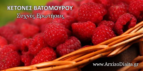 Raspberry Ketone - Συχνές Ερωτήσεις