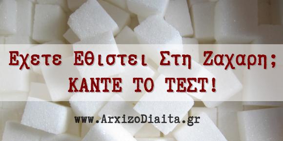 Έχετε εθιστεί στη ζάχαρη; Κάντε το τεστ.